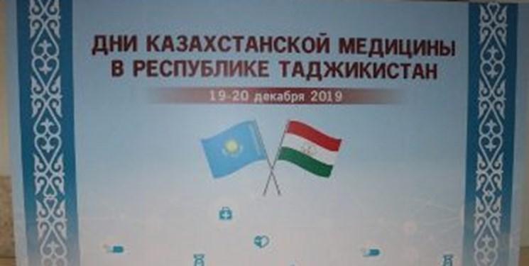 برگزاری روزهای پزشکی قزاقستان در تاجیکستان