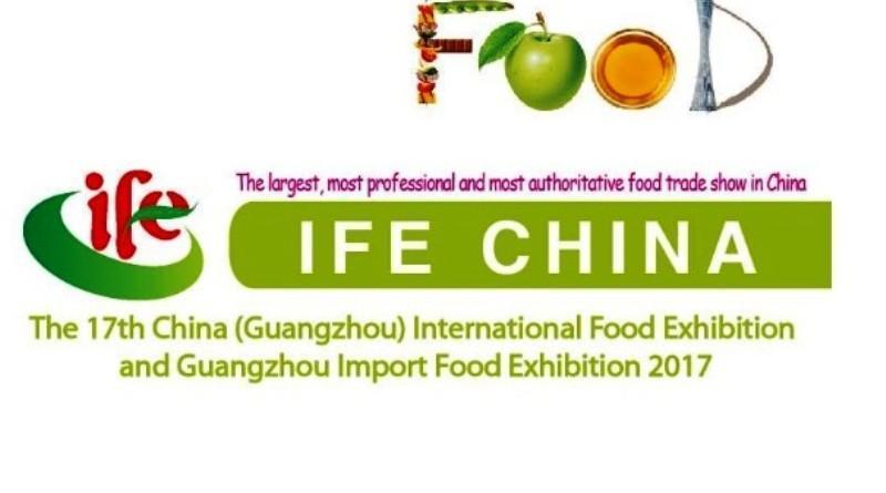 نمایشگاه بین المللی محصولات غذایی و واردات مواد غذایی گوانجو