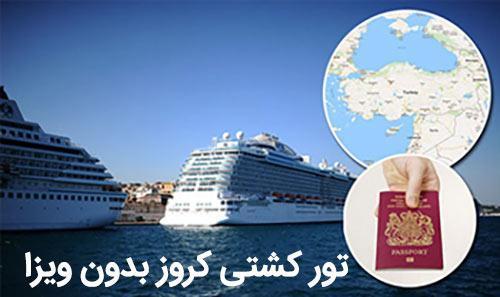 سفر دریایی به اروپا با تور کشتی کروز بدون ویزا