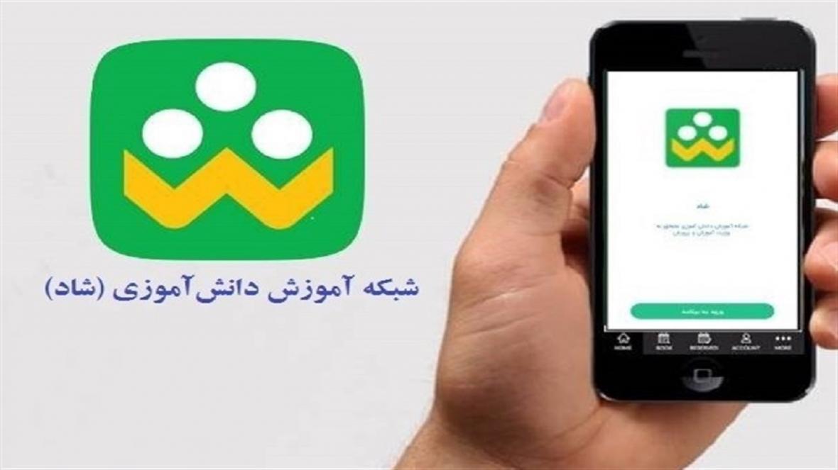 واگذاری محتوای مشاوره ای شبکه شاد به خراسان رضوی