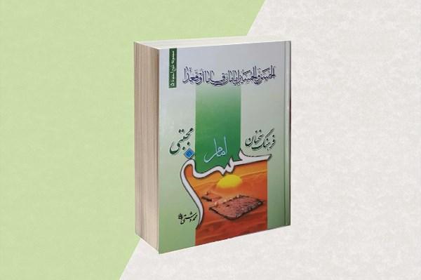 عرضه ویژه کتاب فرهنگ سخنان امام حسن مجتبی (ع)