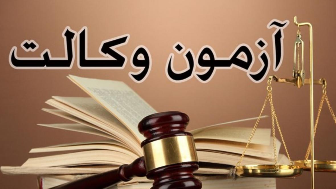 امروز؛ آغاز ثبت نام آزمون وکالت مرکز وکلای قوه قضاییه