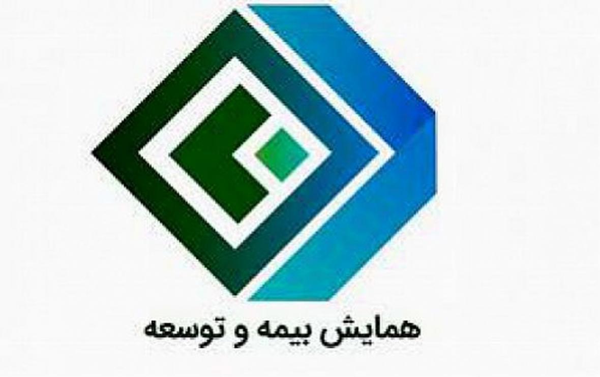 برنامه زمان بندی بیست و هفتمین همایش ملی بیمه و توسعه اعلام شد