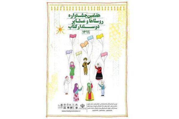 حضور 110 روستا از کرمانشاه در جشنواره روستاها و عشایر دوستدار کتاب