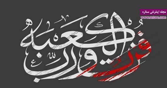 اس ام اس شهادت امام علی (ع)