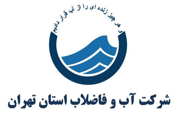 مدیر عامل شرکت آب و فاضلاب استان تهران: خدمات رسانی مرکز هماهنگی کنترل آب تهران 11 میلیون نفر را پوشش می دهد