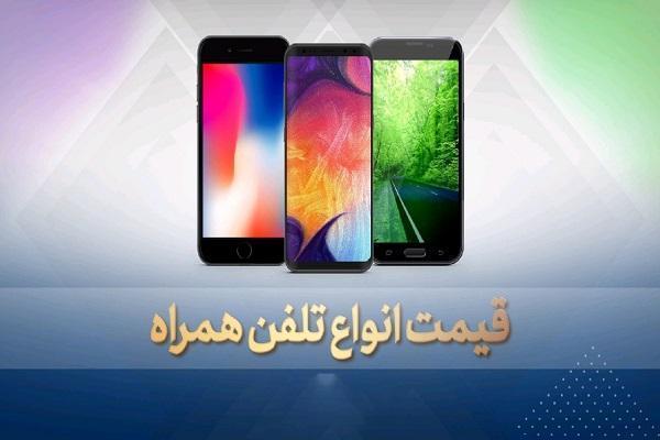 قیمت روز گوشی موبایل 9 تیر